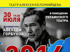 Actor Oleksii Horbunov to play major part in `2014` opera dedicated to Crimea occupation. VIDEO