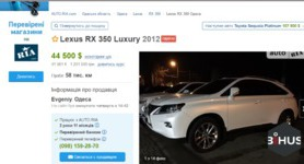Ukraine`s top taxman Prodan titles his Lexus in mother's name, understates price of his Toyota Avalon, - media. PHOTOS