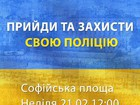 Rally in support of arrested police officer Oliinyk to take place on Sunday in Kyiv