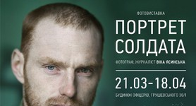 """Portrait of a soldier"" exhibition of photos by Censor.NET`s author Vika Yasynska opens in Kyiv`s Officer`s Club on Monday. PHOTOS+VIDEO"